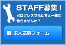 STAFF募集 求人応募フォーム